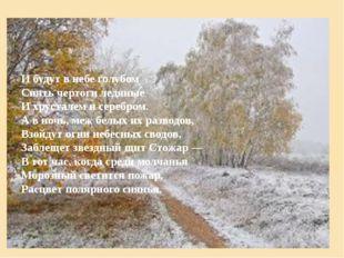 И будут в небе голубом Сиять чертоги ледяные И хрусталем и серебром. А в ночь
