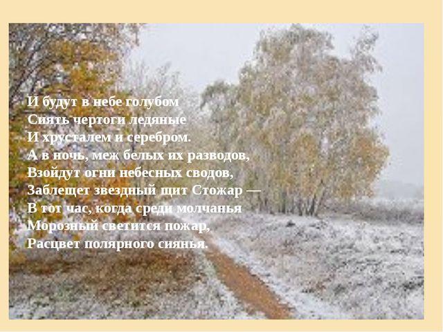 И будут в небе голубом Сиять чертоги ледяные И хрусталем и серебром. А в ночь...