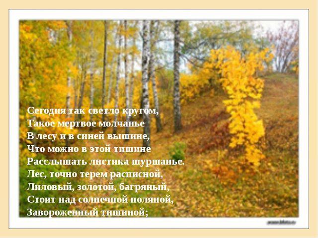 Сегодня так светло кругом, Такое мертвое молчанье В лесу и в синей вышине, Ч...