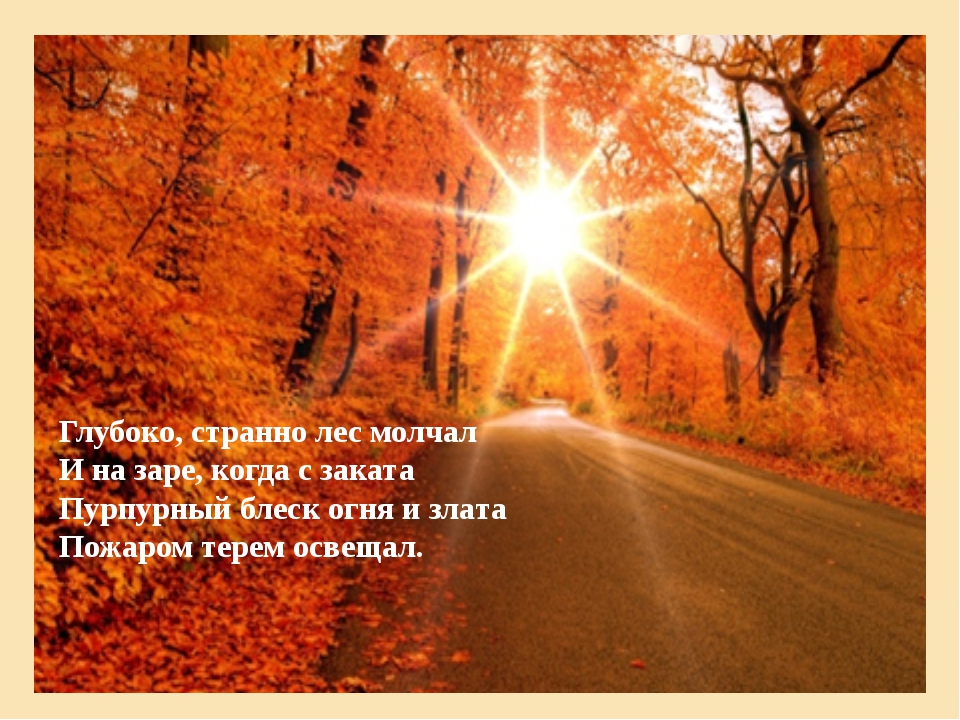Глубоко, странно лес молчал И на заре, когда с заката Пурпурный блеск огня и...
