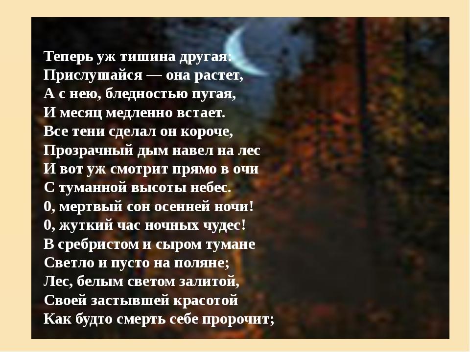 Теперь уж тишина другая: Прислушайся — она растет, А с нею, бледностью пугая,...