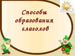Способы образования глаголов FokinaLida.75@mail.ru
