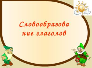 Словообразование глаголов FokinaLida.75@mail.ru