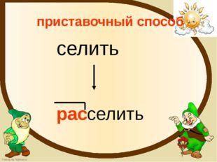 приставочный способ селить селить рас FokinaLida.75@mail.ru
