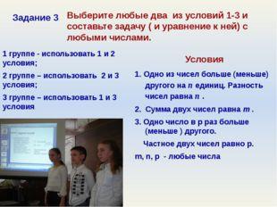 Задание 3 Выберите любые два из условий 1-3 и составьте задачу ( и уравнение