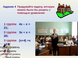 Придумайте задачу, которую можно было бы решить с помощью уравнения: 1 группе