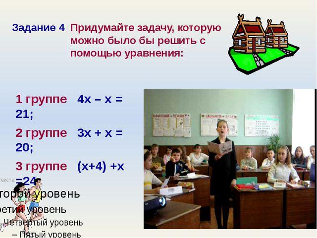 Придумайте задачу, которую можно было бы решить с помощью уравнения: 1 группе...