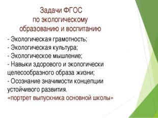 Задачи ФГОС по экологическому образованию и воспитанию - Экологическая грамот