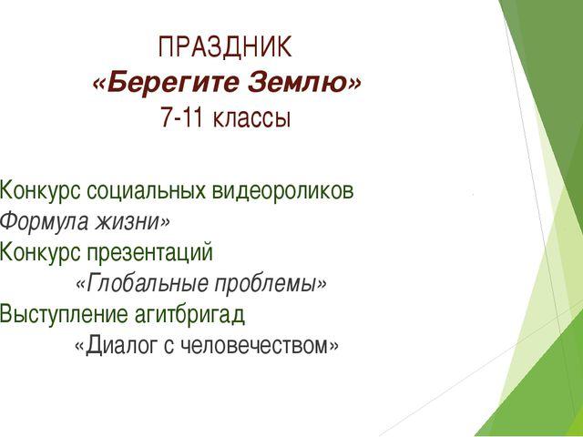 ПРАЗДНИК «Берегите Землю» 7-11 классы - Конкурс социальных видеороликов «...