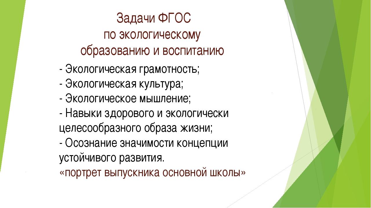 Задачи ФГОС по экологическому образованию и воспитанию - Экологическая грамот...