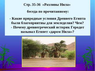 Стр. 35-36 «Разливы Нила» беседа по прочитанному: - Какие природные условия Д