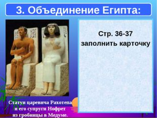 Стр. 36-37 заполнить карточку Статуи царевича Рахотепа и его супруги Нофрет