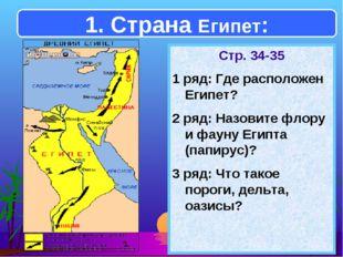 Стр. 34-35 1 ряд: Где расположен Египет? 2 ряд: Назовите флору и фауну Египта