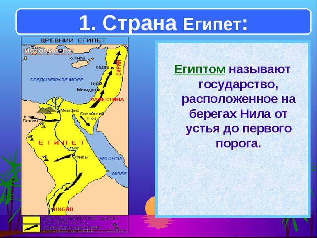 Египтом называют государство, расположенное на берегах Нила от устья до перв...