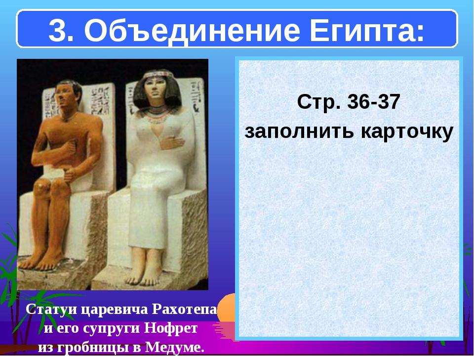 Стр. 36-37 заполнить карточку Статуи царевича Рахотепа и его супруги Нофрет...