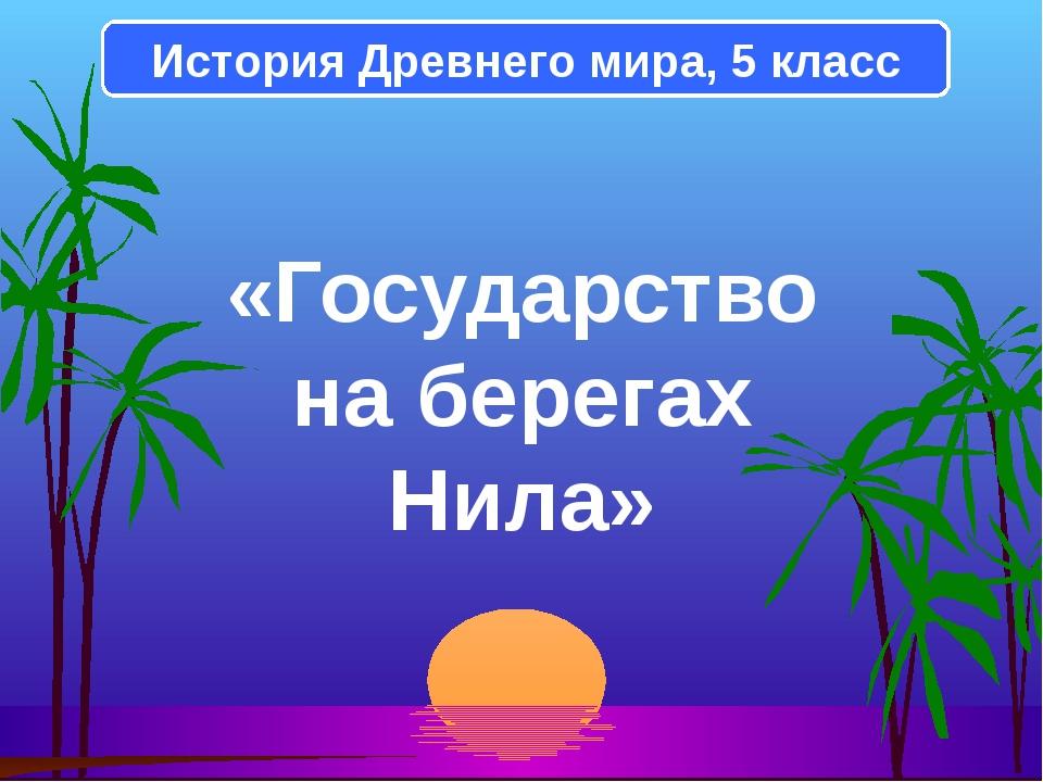 «Государство на берегах Нила» История Древнего мира, 5 класс