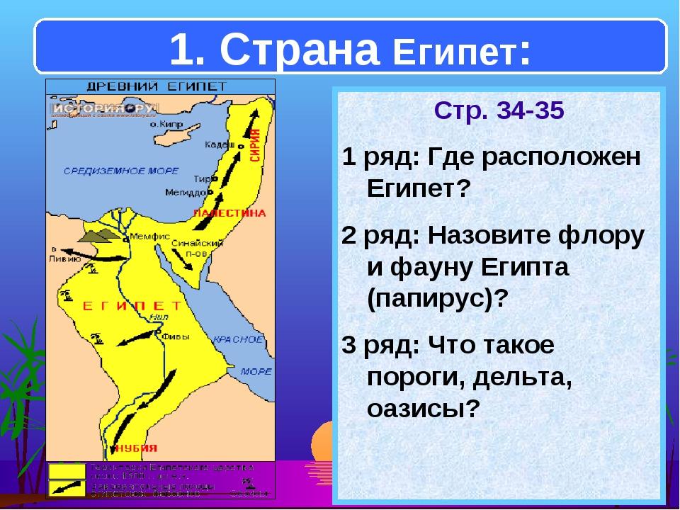 Стр. 34-35 1 ряд: Где расположен Египет? 2 ряд: Назовите флору и фауну Египта...