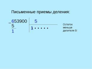 Письменные приемы деления: 5 653900 1 ● ● ● ● ●  5 1 Остаток меньше делителя