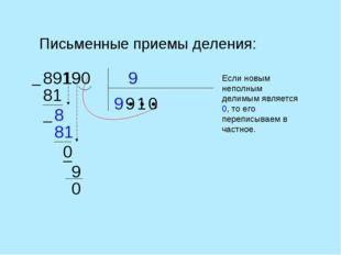Письменные приемы деления: 9 89190 9 ● ● ●  81 9  8 81 0 1 1 9  9 0 0 Если
