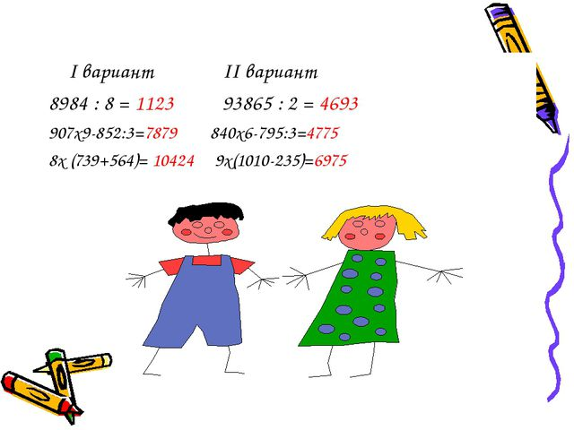 I вариант II вариант 8984 : 8 = 1123 93865 : 2 = 4693 907х9-852:3=7879 840х6...