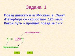 Задача 1 Поезд движется из Москвы в Санкт -Петербург со скоростью 120 км/ч. К