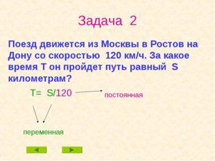 Задача 2 Поезд движется из Москвы в Ростов на Дону со скоростью 120 км/ч. За