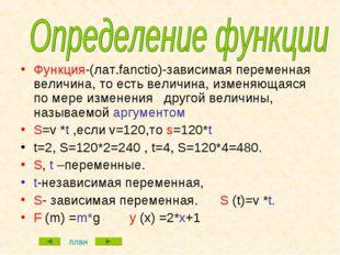 Функция-(лат.fanctio)-зависимая переменная величина, то есть величина, изменя