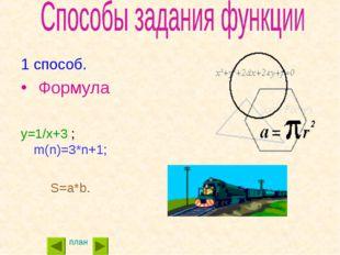 1 способ. Формула y=1/x+3 ; m(n)=3*n+1; S=a*b. план