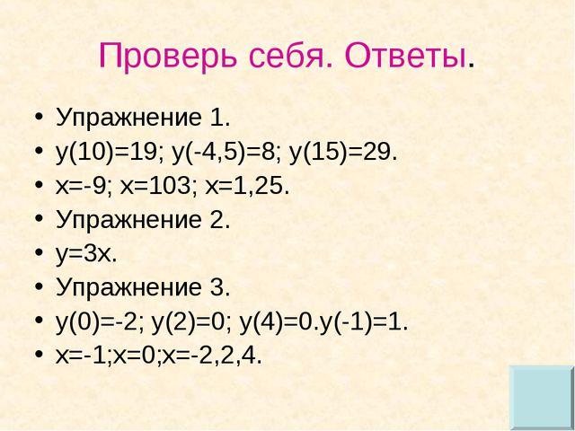 Проверь себя. Ответы. Упражнение 1. у(10)=19; у(-4,5)=8; у(15)=29. х=-9; х=10...