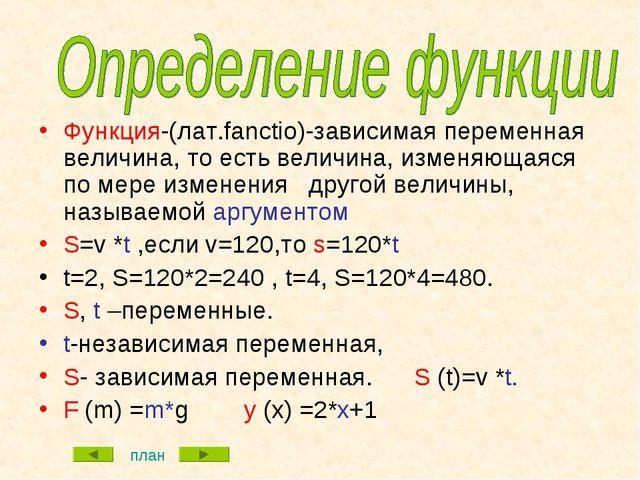 Функция-(лат.fanctio)-зависимая переменная величина, то есть величина, изменя...