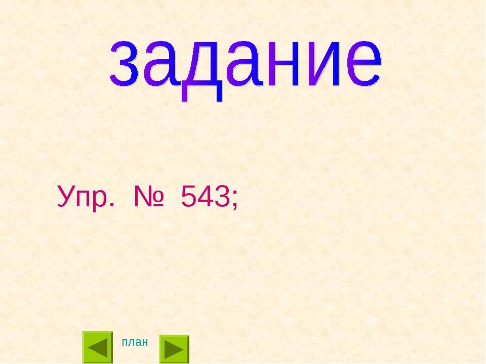 Упр. № 543; план