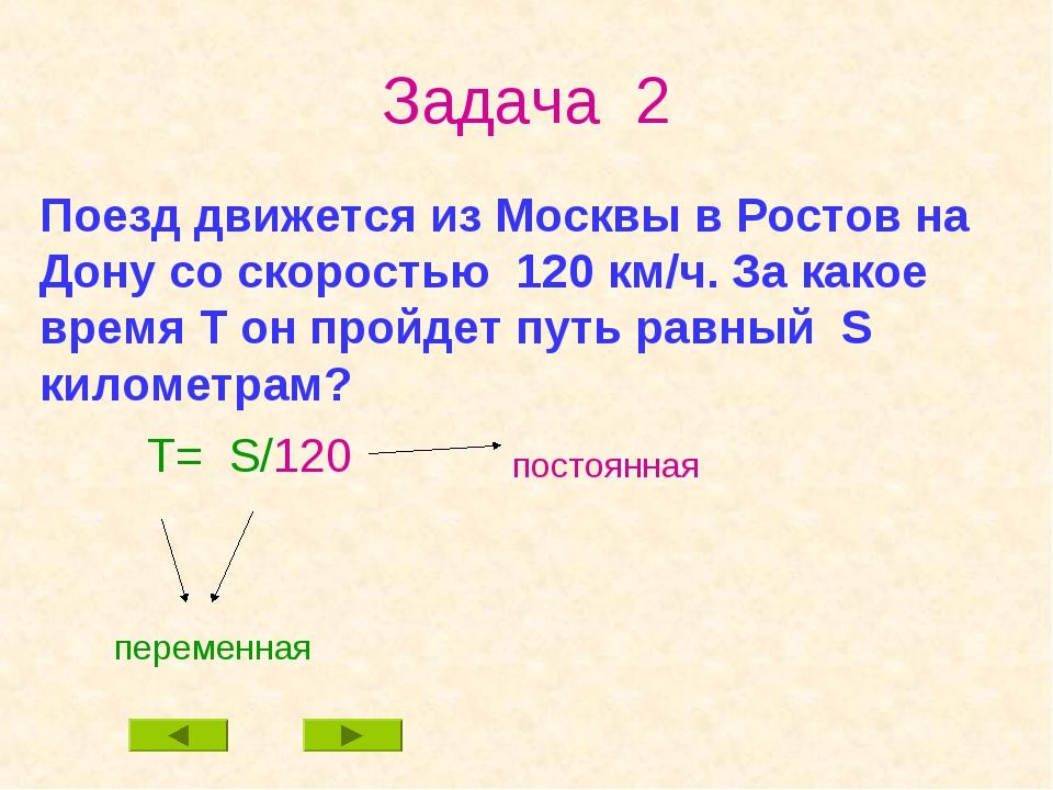 Задача 2 Поезд движется из Москвы в Ростов на Дону со скоростью 120 км/ч. За...