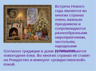 Согласно традиции в доме устанавливается новогодняя ёлка. Во многих странах е