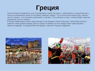 Греция Жители Греции отправляясь в гости праздновать Новый Год, берут с собой