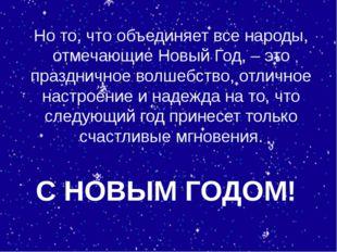 Но то, что объединяет все народы, отмечающие Новый Год, – это праздничное вол
