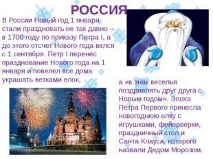 РОССИЯ В России Новый год 1 января стали праздновать не так давно – в 1700 го