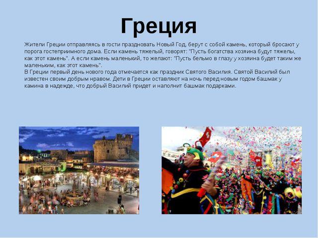 Греция Жители Греции отправляясь в гости праздновать Новый Год, берут с собой...