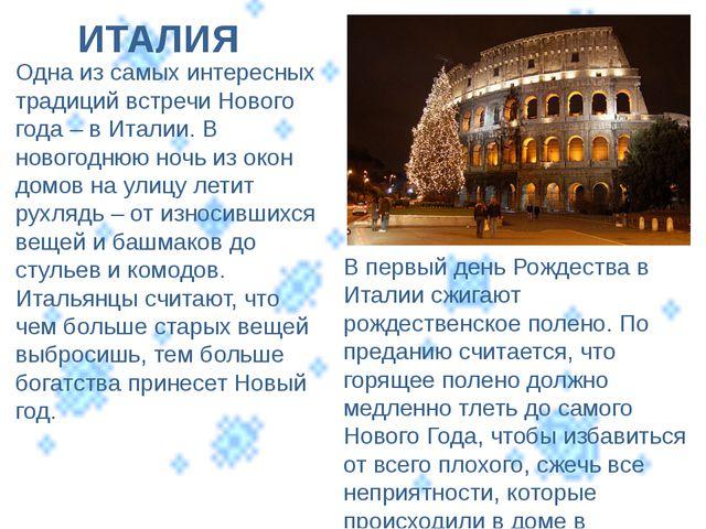 ИТАЛИЯ Одна из самых интересных традиций встречи Нового года – в Италии. В но...