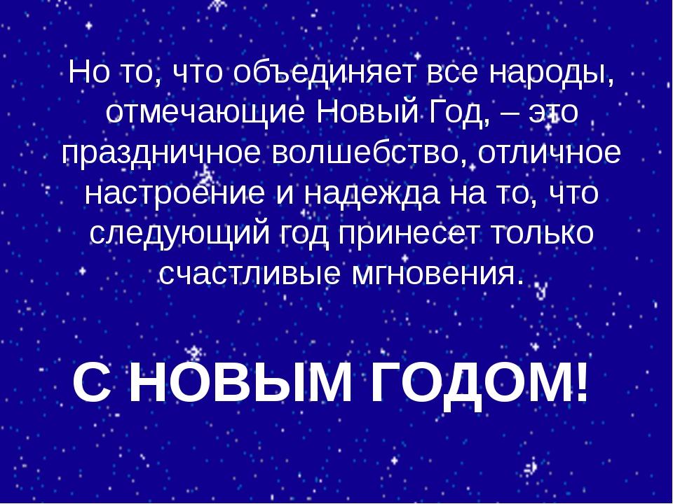 Но то, что объединяет все народы, отмечающие Новый Год, – это праздничное вол...