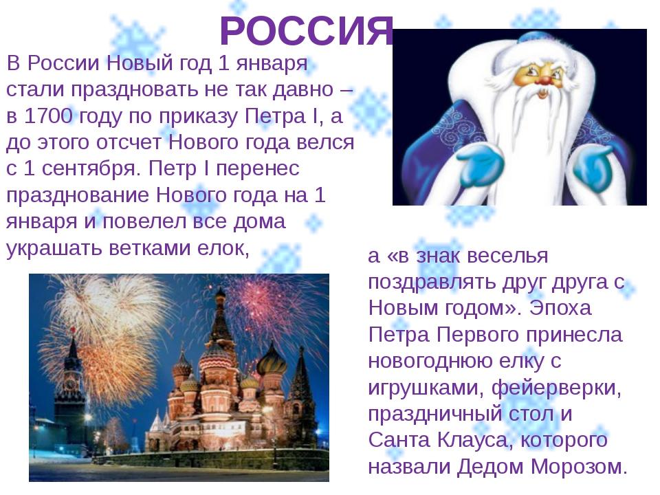 РОССИЯ В России Новый год 1 января стали праздновать не так давно – в 1700 го...