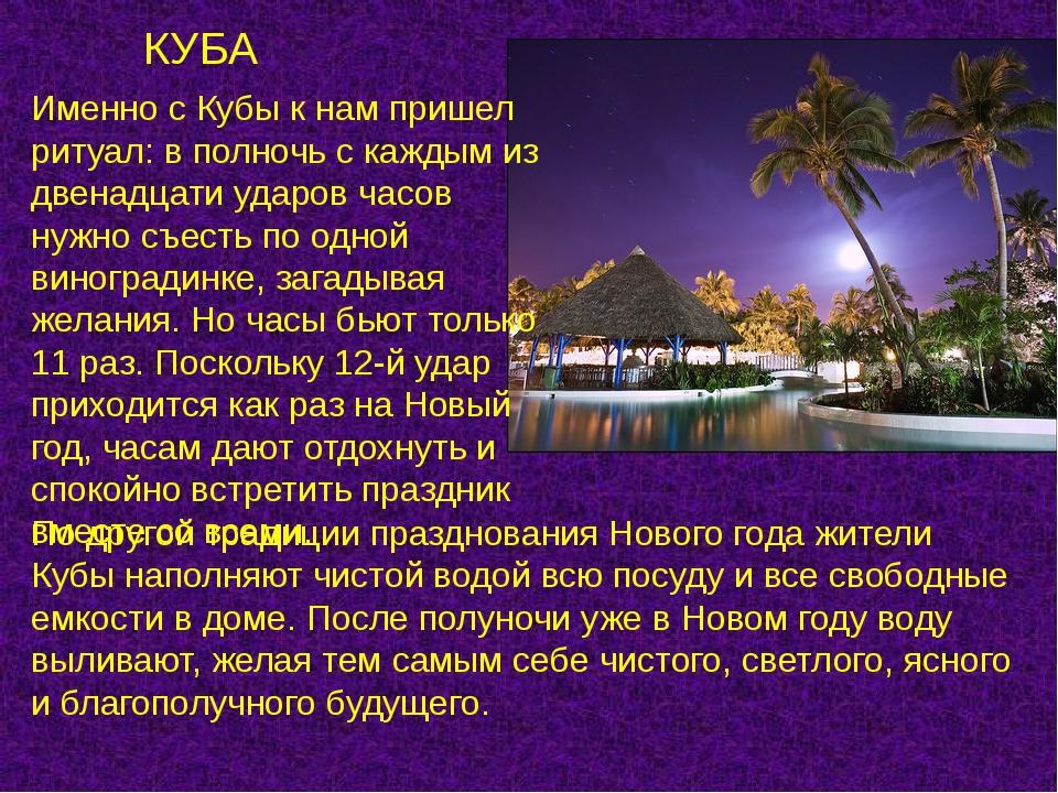 КУБА Именно с Кубы к нам пришел ритуал: в полночь с каждым из двенадцати удар...