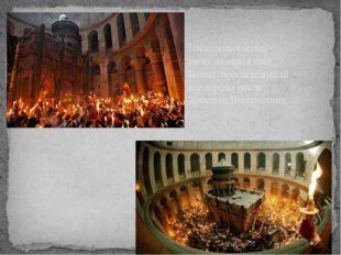 Пасхальный огонь - символизирует свет Божий, просвещающий все народы после Х