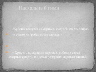 «Христос воскресе из мертвых, смертию смерть поправ, и сущим во гробех живот