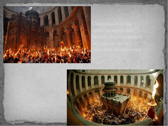 Пасхальный огонь - символизирует свет Божий, просвещающий все народы после Х...