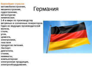 Германия Важнейшие отрасли: автомобилестроение, машиностроение, судостроение,