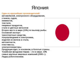 Япония Один из крупнейших производителей: автомобилей, электронного оборудова