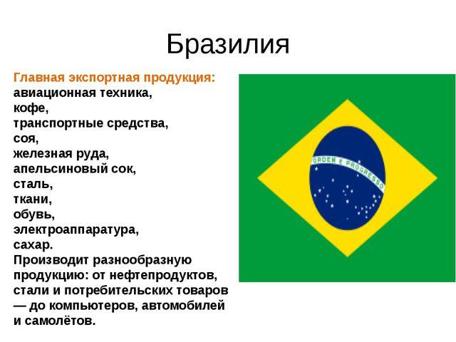Бразилия Главная экспортная продукция: авиационная техника, кофе, транспортны...