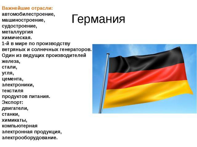 Германия Важнейшие отрасли: автомобилестроение, машиностроение, судостроение,...