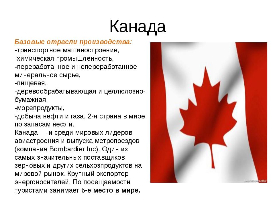 Канада Базовые отрасли производства: -транспортное машиностроение, -химическа...