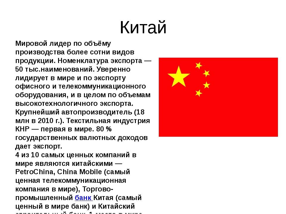 Китай Мировой лидер по объёму производства более сотни видов продукции. Номен...